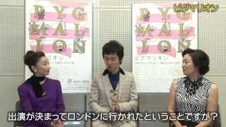 2013年11月13日(水)にいよいよ初日を迎える演劇「ピグマリオン」に出...