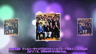 芸能事務所・サンミュージックプロダクションのグループ設立50周年記...