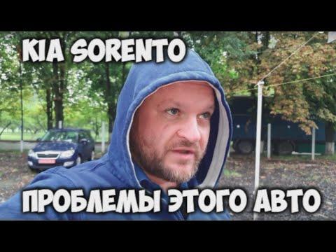 Киа Соренто Kia Sorento и проблемы этого автомобиля.