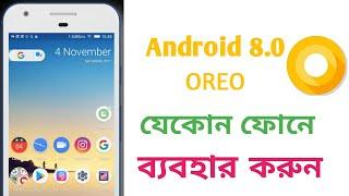 Android 8.0 OREO যেকোন ফোনে ব্যাবহার করুন।