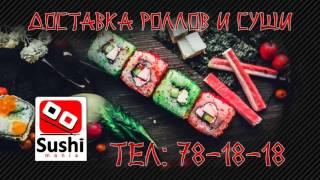 Доставка суши и роллов в Павлодаре