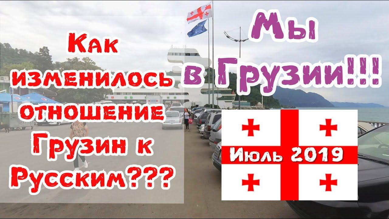 В Грузию на авто! Как изменилось отношение Грузин к Русским? Июль 2019.