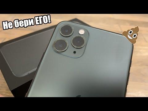 iPhone 11 PRO - ПОЛНОЕ РАЗОЧАРОВАНИЕ!