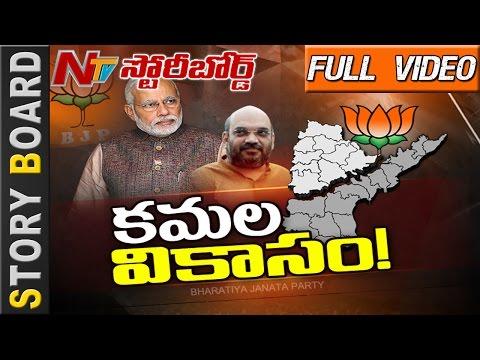 Will #BJP Make 2019 Finalist in Telugu States? #Andhra #Telangana - Story Board - NTV