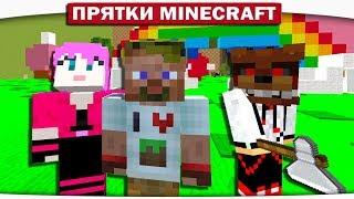 СЕКРЕТ РАДУГИ - ПРЯТКИ МАЙНКРАФТ #141