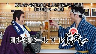 『歌舞音曲劇 げんない』×『田沢湖ビール』初のコラボレーション 未来に...