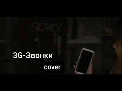 3G-ЗВОНКИ кавер (Azaliya)