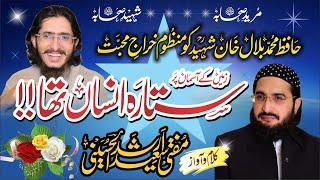 Sitara Insan Tha ( Bilal Khan ) || New Nazam ( 2019 ) || by Mufti Saeed Arshad Al Hussaini