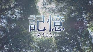 記憶~愛する人へ~ 第13話