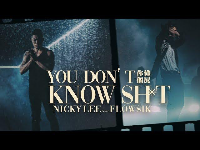 李玖哲Nicky Lee feat. Flowsik-你懂個屁You don't know sh*t (Official MV)