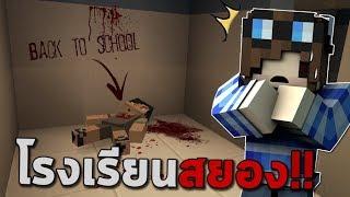 ฝันร้ายของโรงเรียนสุดสยองขวัญ!! | MINECRAFT HORROR MAP