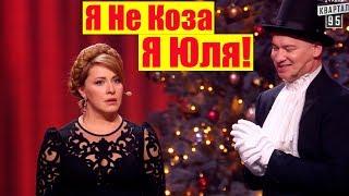 РЖАКА! Как Зеленский Зал Порвал и Тимошенко Обсмеял СМЕШНО ДО СЛЕЗ | Вечерний Квартал 95 Лучшее