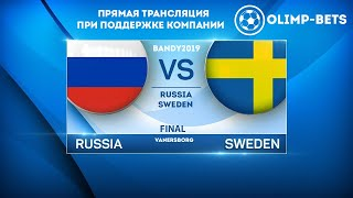 BANDY WORLD CHAMPIONSHIP 2019. FINAL. RUSSIA - SWEDEN