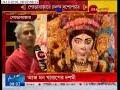Durga Puja 2018: Arrengements of immersion of Durga at Shobhabazar Rajbari
