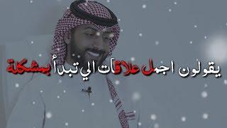 في دقيقة مع محمد آل سعيد - الصدوق / حالات واتس اب شعر حب