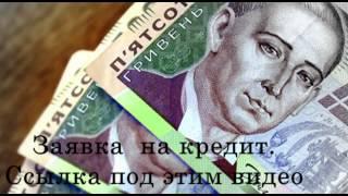 видео Де краще взяти кредит готівкою