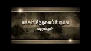 "Makkal TV ""Sinthanai Arangam"" -  Promo"