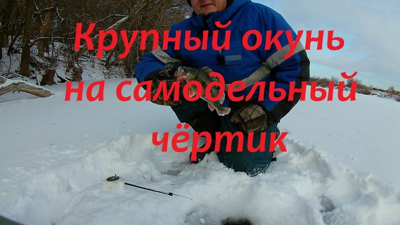 Зимняя рыбалка. Крупный окунь на самодельный чёртик.