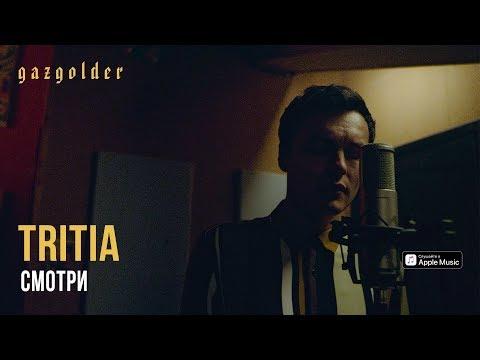 Смотреть клип Tritia - Смотри
