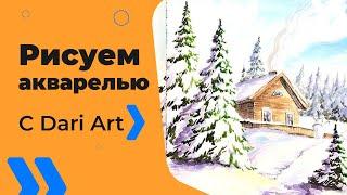 ВИДЕО УРОК\TUTORIAL Рисуем акварелью  зимний пейзаж! #Dari_Art