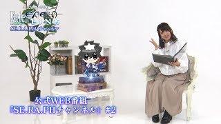 【公式】WEB番組『Fate/EXTELLA LINK SE.RA.PHチャンネル』#2 大久保瑠美 検索動画 33