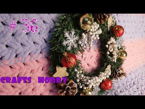 Новогодний рождественский венок своими руками! Christmas Wreath