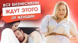 ЧТО ЖЕНЩИНА ДОЛЖНА ДЕЛАТЬ ДЛЯ МУЖЧИНЫ? Чего мужчины очень ждут от женщин? Интервью с Василием