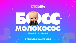 Босс молокосос снова в деле С 1 сентября на CTC Kids