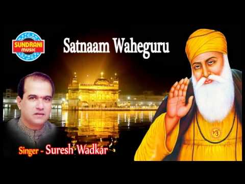 Satnam Waheguru - WaheGuru Simran - Jaap - Guru Mantar - Surash Wadkar - Devotional Punjabi Song