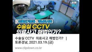 수술실 CCTV 이대로 설치하라고?