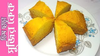সুজির কেক ডিম ছাড়া (চুলায় তৈরি ) Egg-less cake in Stove Bangla/ Egg-less Cake without Oven