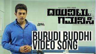 Dayavittu Gamanisi -Burudi Buddhi Video Song|Rohit Padaki|Anoop Seelin