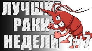 ЛРН выпуск ЂЂЂ7 Лучшие Раки Недели