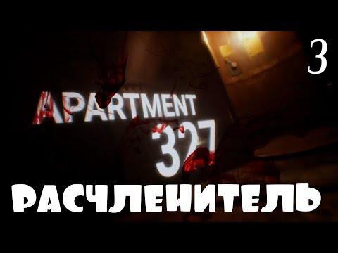 Расчленитель ▶ Apartment 327 (прохождение на русском) #3