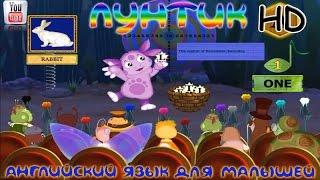 """мультик """"Лунтик-Английский язык для малышей"""" полная версия HD (развивающие мультики для детей)"""