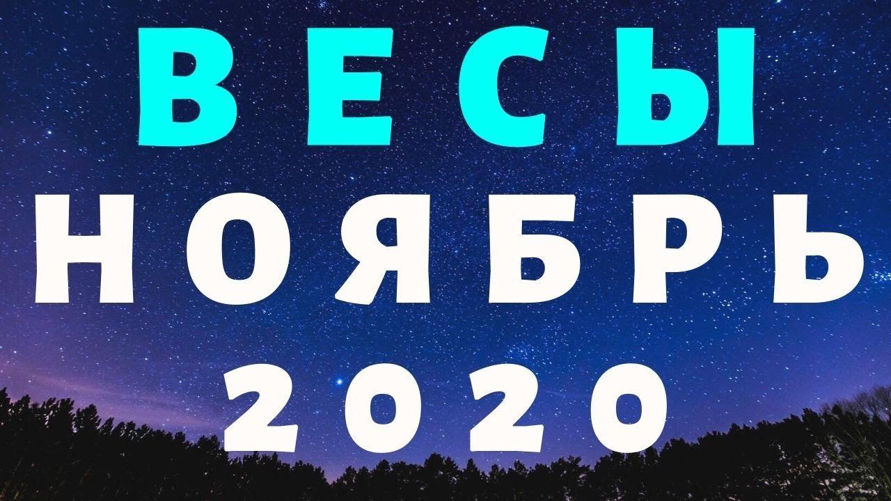ВЕСЫ ГОРОСКОП НА НОЯБРЬ 2020 таро прогноз от Alfard Swords