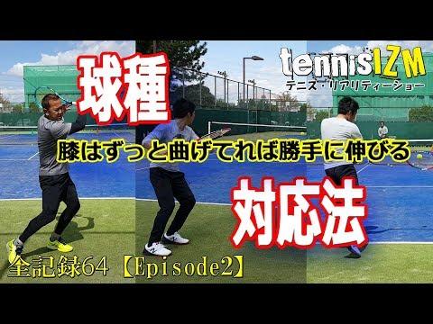テニスは足ニス膝を曲げろそしてスピンだろうとスライスだろうといろんな球に対応しろtennisism64