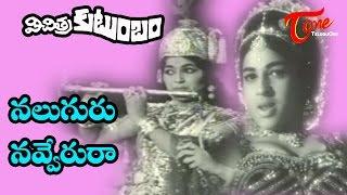 Vichitra Kutumbam Songs - Naluguru Navverura - NTR - Savithri
