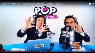 Baixar 2019-02-18【POP撞新聞】黃暐瀚專訪洪孟楷 談總統初選「三成黨員、七成民調」