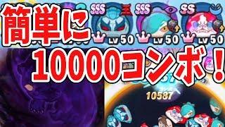 【妖怪ウォッチぷにぷに】最強パーティで目指せ10000コンボ!  Yo-kai Watch