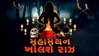 Mahamanthan: જુઓ પ્રજા કેવી રીતે બને છે તાંત્રિકનો શિકાર ? | VTV Gujarati News