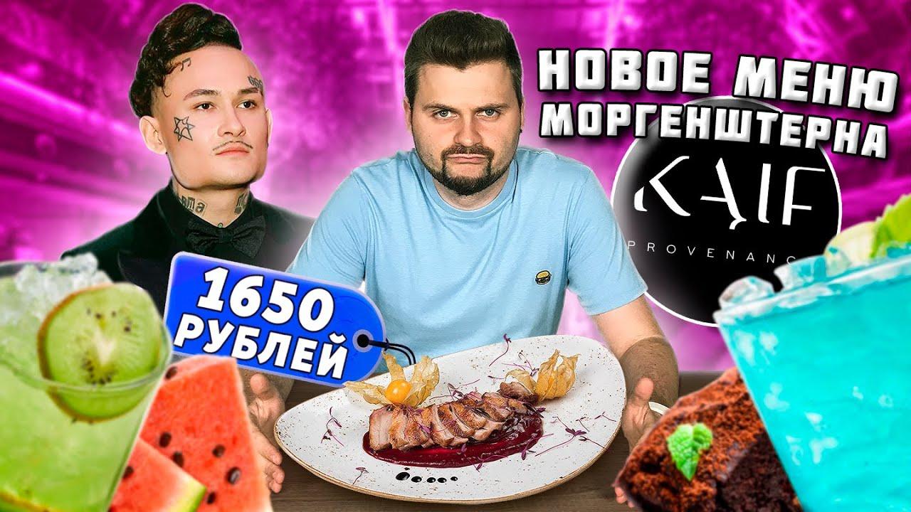 Новое ЛЕТНЕЕ меню в ресторане Моргенштерна / Фирменный коктейль за 1400 рублей / Обзор Kaif