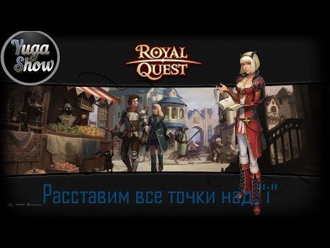 YugaShow - Royal Quest расставим точки над «i»