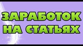 Заработок на статьях в  text ru , проект платит