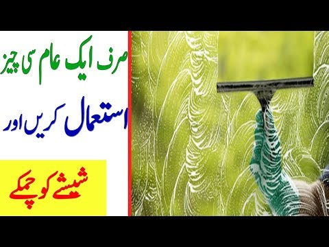 How to Clean Mirror Easily | Ghar K sheeshy Saf Krny Ka Asan Tareeqa