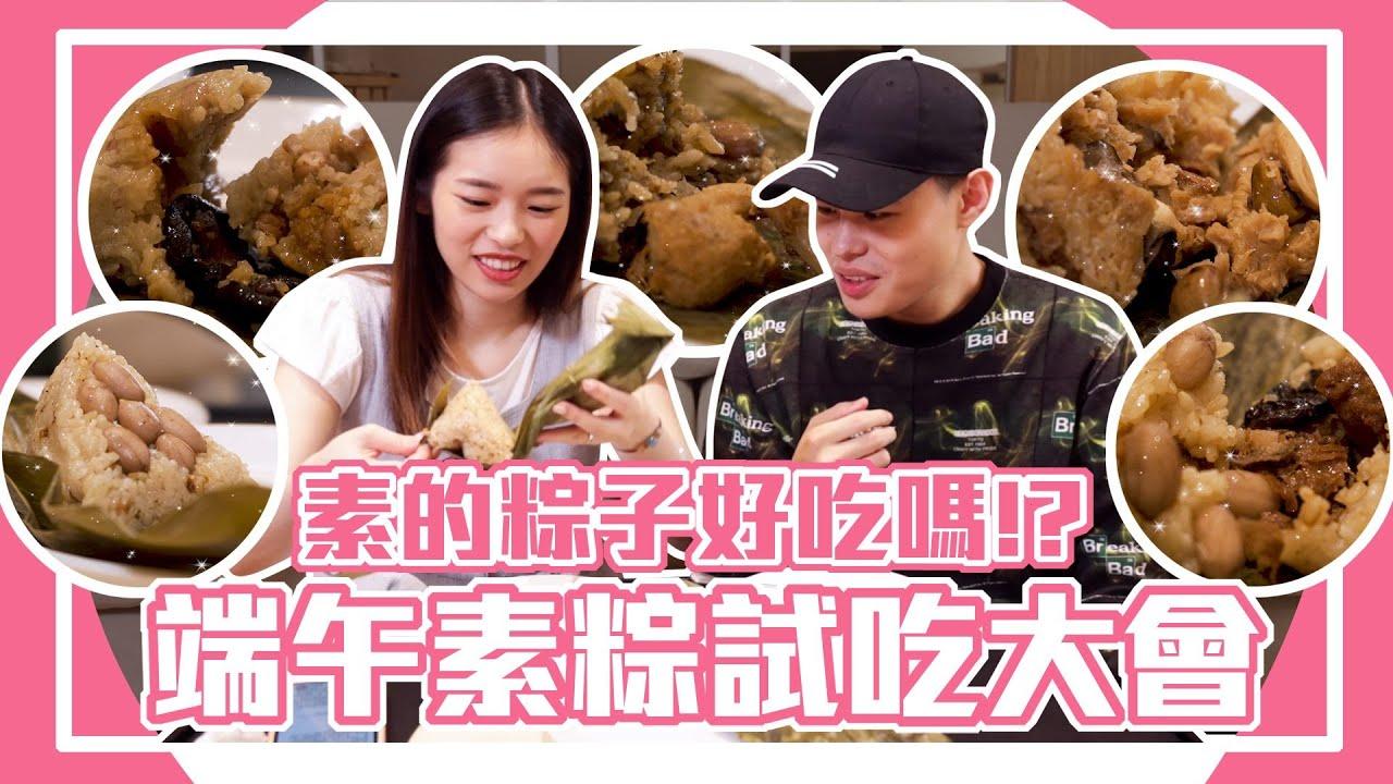 《聖嫂動嘴吃》素的粽子好吃嗎?2020端午節素粽試吃大會! ft.粽之子聖結石【聖嫂DODO】