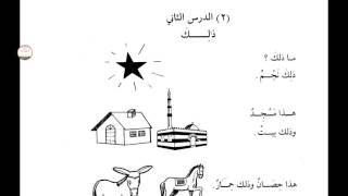 Уроки арабского языка. Мединский курс, 1 том, 2 урок, ذالك ،повторяем новые слова из 1 урока