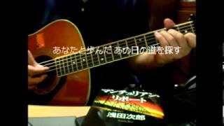 「坂の上の雲」から、畏れ多くも森麻季さまが歌う『stand alone』を弾き...