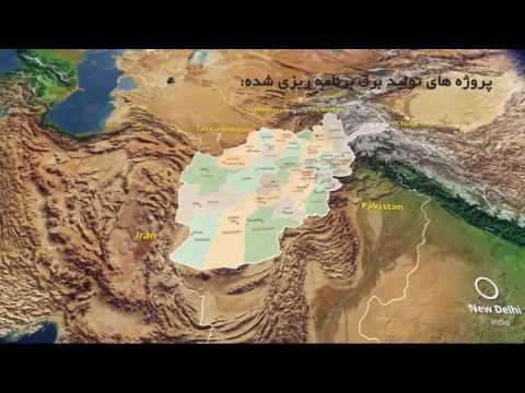 Afghanistan Energy Sector Dari Final