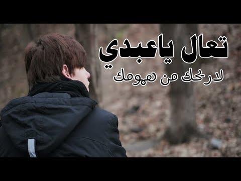 تعال ياعبدي لاريحك من هموم كالجبال - كلمات مؤثرة جداً محمد راتب النابلسي thumbnail